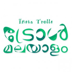 New Malayalam Trolls form all facebook pages - New Malayalam